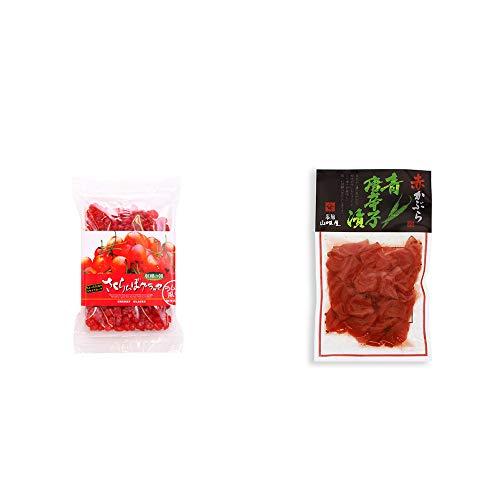 [2点セット] 収穫の朝 さくらんぼグラッセ ラム酒風味(180g)・飛騨山味屋 赤かぶら 青唐辛子漬(140g)