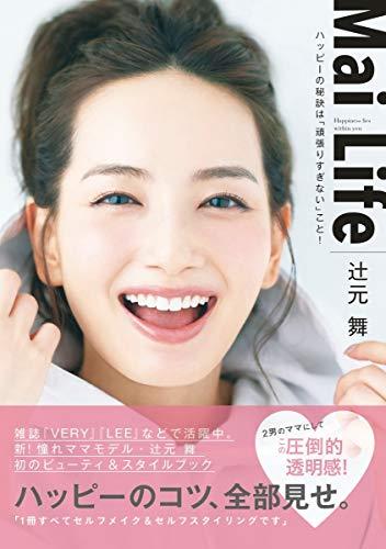 辻元舞ビューティー&スタイルブック『Mai Life -ハッピーの秘訣は「頑張りすぎない」こと! -』