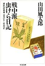 表紙: 戦中派虫けら日記――滅失への青春 (ちくま文庫) | 山田風太郎