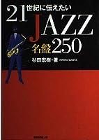 21世紀に伝えたいJAZZ名盤250 (FIELD BOOK)