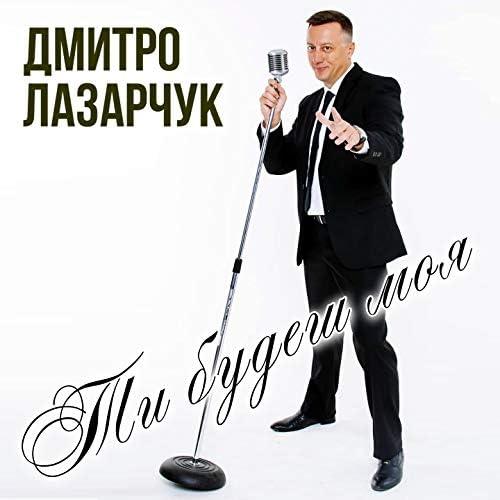 Дмитро Лазарчук