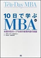 10日で学ぶMBA (SBP business)