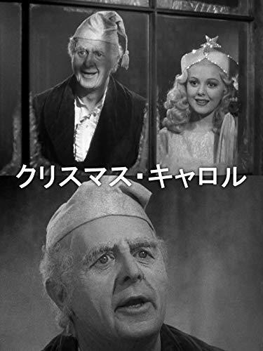 クリスマス・キャロル(字幕版)