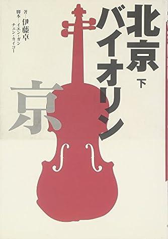 北京バイオリン〈下〉