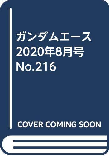 ガンダムエース 2020年8月号 No.216