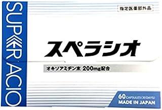 スペラシオ 60粒(1日2粒)30日分【指定医薬部外品】 オキソアミジン200mg配合