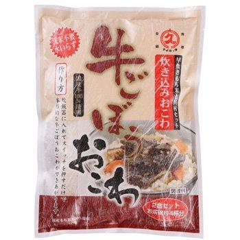 ダイキュウ 牛ごぼうおこわ 2合セット(お茶碗約4杯分)×10袋