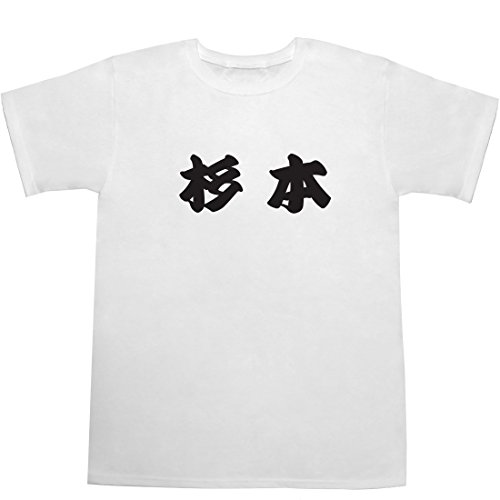杉本 T-shirts ホワイト XS【杉本彩】【杉本有美】