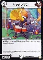 デュエルマスターズ DMBD07-a 14/14 ヤッタレマン (C コモン) 超誕!!ツインヒーローデッキ80 Jの超機兵VS聖剣神話†