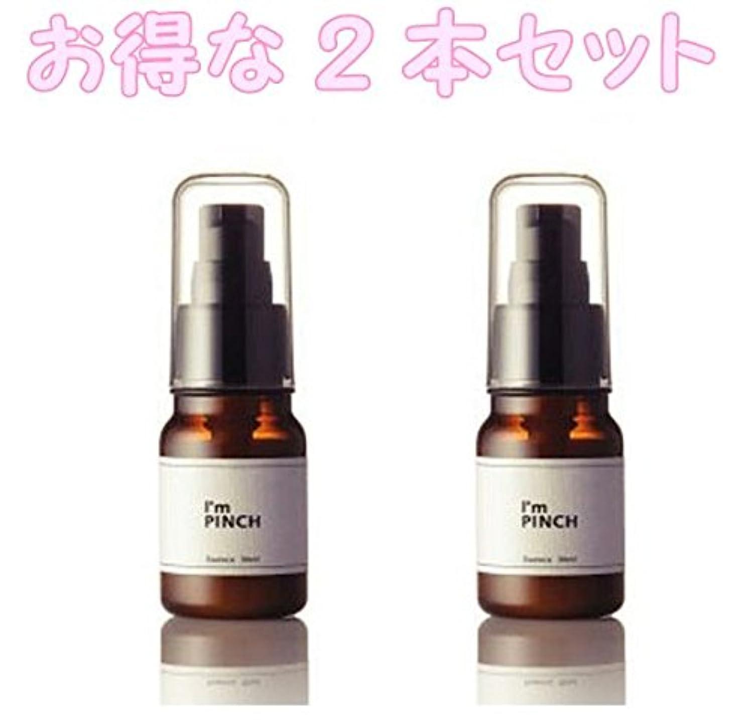 過剰エキゾチックストライク【2本セット】 乾燥からお肌を救う美容液 I'm PINCH(アイムピンチ)10ml