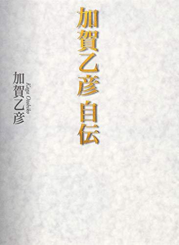 加賀乙彦 自伝 (ホーム社)