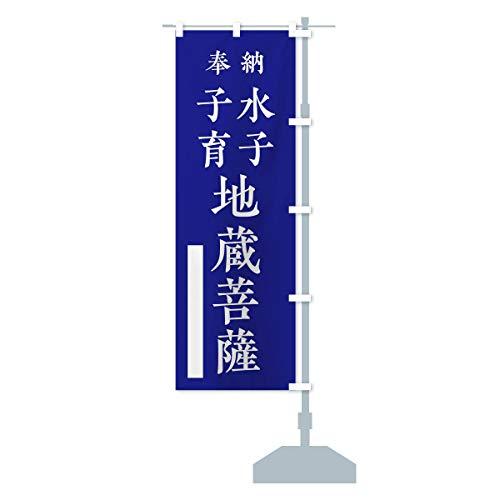 奉納/水子子育地蔵菩薩 のぼり旗 サイズ選べます(コンパクト45x150cm 右チチ)