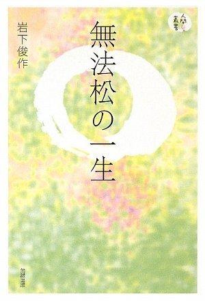無法松の一生 (人間愛叢書)