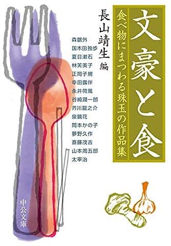 文豪と食-食べ物にまつわる珠玉の作品集 (中公文庫)