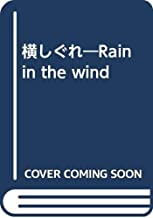 横しぐれ―Rain in the wind