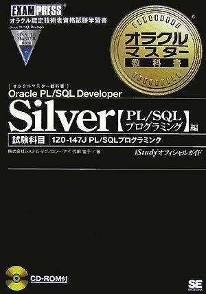 Silver Oracle PL/SQL Developer【PL/SQLプログラミング】編(試験番号1Z0-147J/PL/SQLプログラミング) (オラクルマスター教科書)