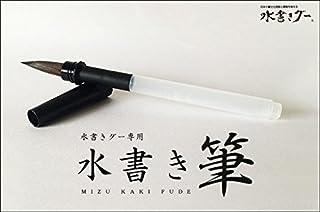 水書きグー 水書き筆
