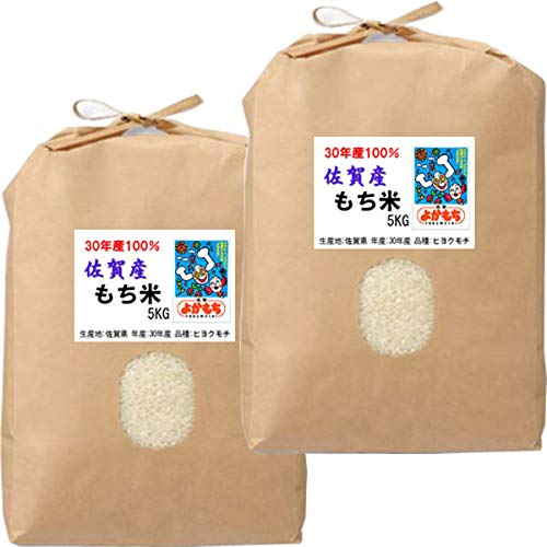令和元年産 100% 佐賀産 もち米 10kg (5kg×2袋) ヒヨクモチ