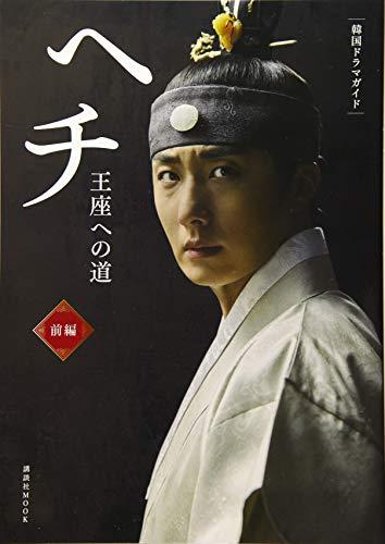 韓国ドラマガイド ヘチ 王座への道 前編 (講談社 MOOK)