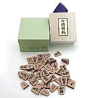 木製将棋駒 シャム黄楊に代わる斧折特上彫 菱湖書 晴月作 桐箱入り