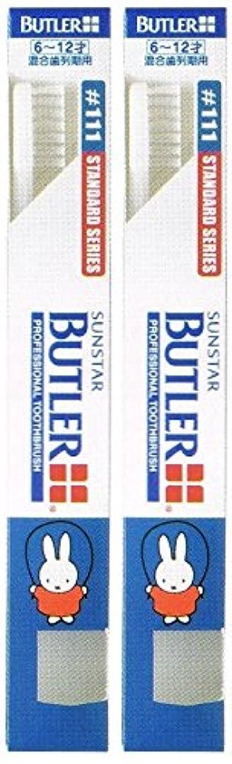 状態アクティブ吐くサンスター バトラー コドモ歯ブラシ #111 キャップ付き【2本セット】