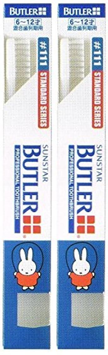 考慮敬意ぺディカブサンスター バトラー コドモ歯ブラシ #111 キャップ付き【2本セット】