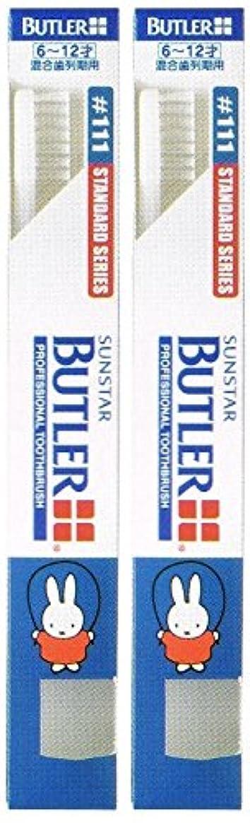 ガードビタミン曖昧なサンスター バトラー コドモ歯ブラシ #111 キャップ付き【2本セット】