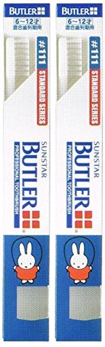 援助避難擬人サンスター バトラー コドモ歯ブラシ #111 キャップ付き【2本セット】