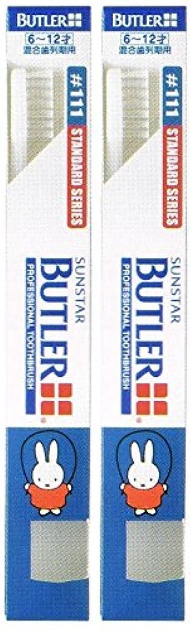 価値幾分アカウントサンスター バトラー コドモ歯ブラシ #111 キャップ付き【2本セット】