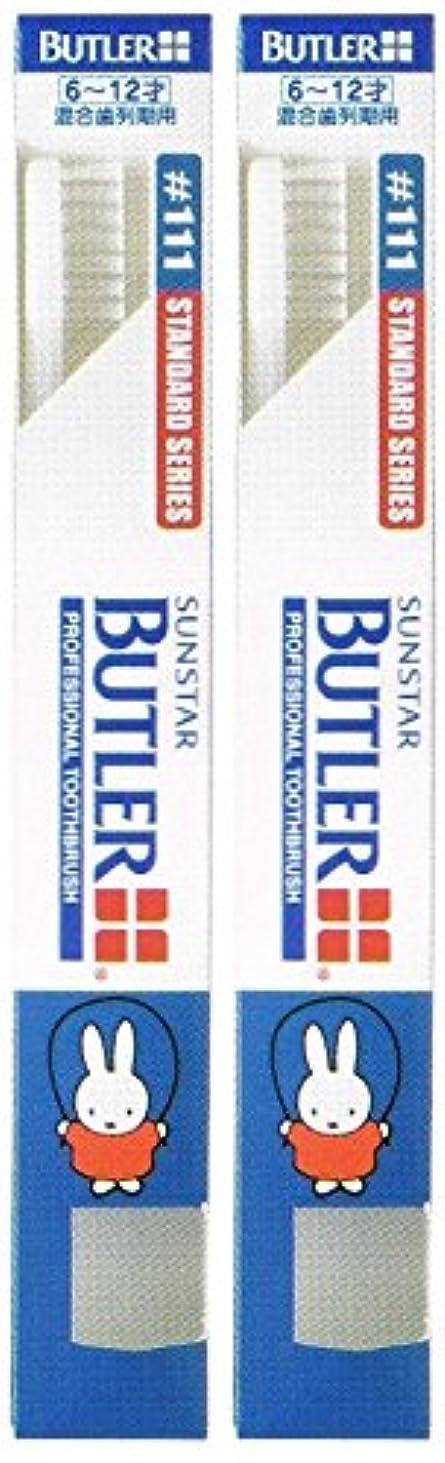 現象船尾市民サンスター バトラー コドモ歯ブラシ #111 キャップ付き【2本セット】