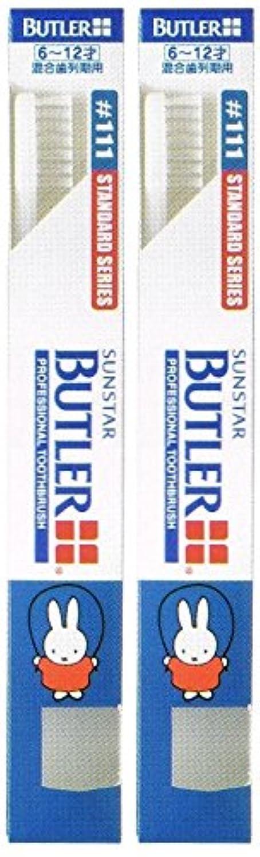 覗く有名してはいけないサンスター バトラー コドモ歯ブラシ #111 キャップ付き【2本セット】