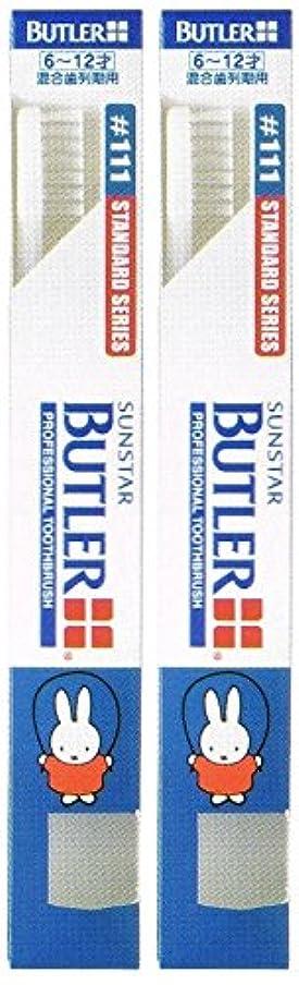 悪化させるパターンカロリーサンスター バトラー コドモ歯ブラシ #111 キャップ付き【2本セット】