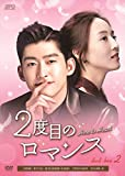2度目のロマンス DVD-BOX2[DVD]