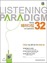 Listening Listening Paradigm Listening Practice Mock Testimonies 32 times (for 2019) (Korean Edition)