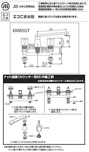 KVK KM85GTCU 2ハンドル混合栓 ナット接続 家庭日用品