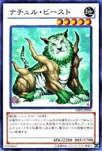 遊戯王カード 【ナチュル・ビースト】GS05-JP010-N ≪ゴールドシリーズ2013 収録≫