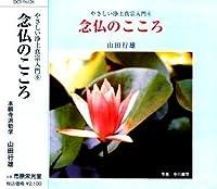 [浄土真宗 ご法話] 念仏のこころ ~ やさしい浄土真宗入門(6)