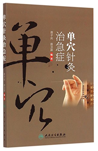 Single Point Acupuncture for Treating Emergencies (Chinese Edition)