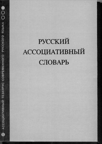 Russkij assotsiativnyj slovar. V 6-ti knigakh. Kn. 5: Prjamoj slovar: Ot stimula k reaktsii.