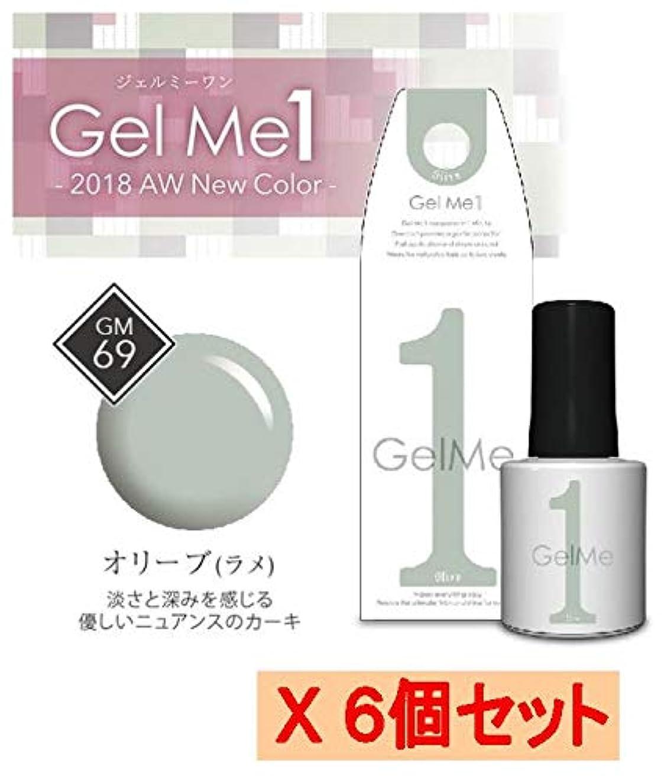 ご覧ください不潔リテラシージェルミーワン[GelMe1] GM-69 オリーブ(ラメ) 【セルフ ジェルネイル ジェル】 X6個セット