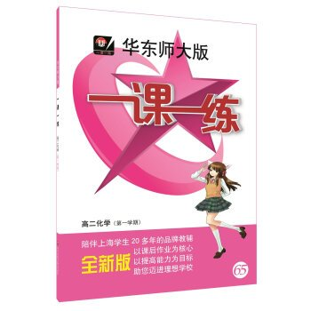 2016 autumn lesson a practice sophomore chemistry (first semester)(Chinese Edition)