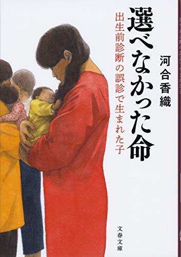 [画像:選べなかった命 出生前診断の誤診で生まれた子 (文春文庫 か 83-1)]
