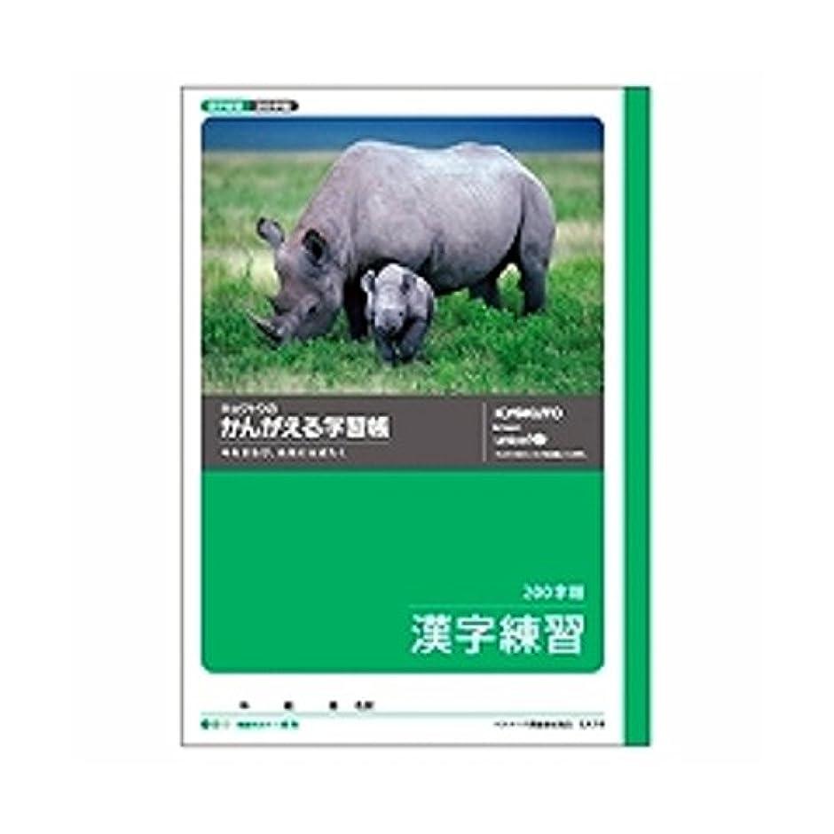 共同選択怠感ナイロンキョクトウ かんがえる学習帳 漢字練習 200字 L414 『 2冊 』