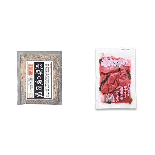 [2点セット] 手造り 飛騨の焼肉塩(80g)・赤かぶすぐき(160g)