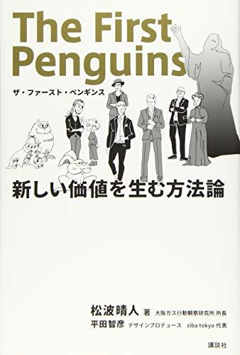 ザ・ファースト・ペンギンス 新しい価値を生む方法論の詳細を見る