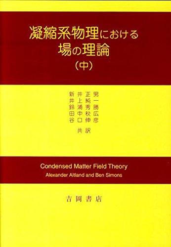 凝縮系物理における場の理論 (中)