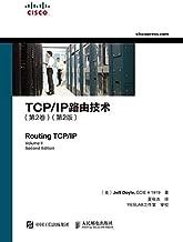 TCP/IP路由技术(第2卷)(第2版)(异步图书)