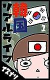 韓国リアルライフ1