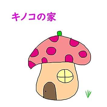 Kinoko No Ie (feat. CUL)