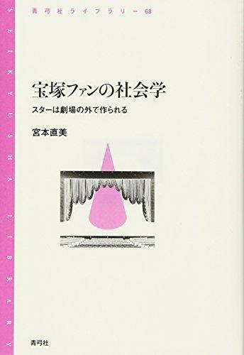 宝塚ファンの社会学―スターは劇場の外で作られる (青弓社ライブラリー)